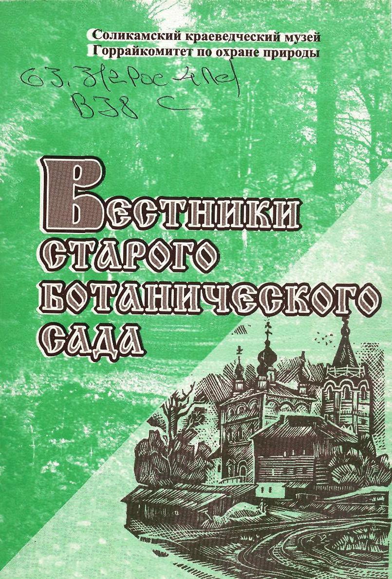 http://solbiblfil2.ucoz.ru/_ld/0/98915381.jpg