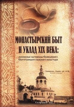 http://solbiblfil2.ucoz.ru/_ld/4/71902087.jpg