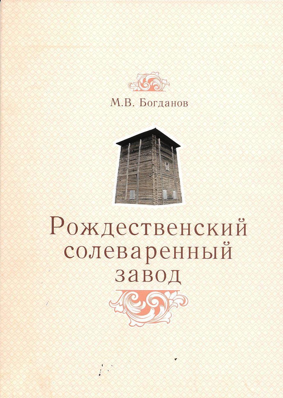 http://solbiblfil2.ucoz.ru/_ld/5/05613857.jpg