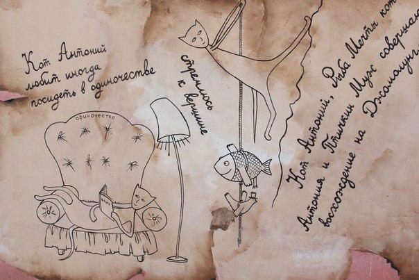 Кот Антоний - Моя загадочная жизнь