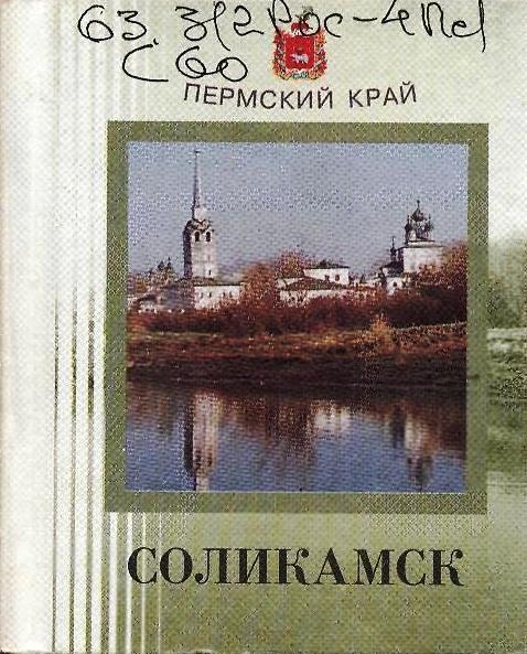 http://solbiblfil2.ucoz.ru/solikamsk.jpg