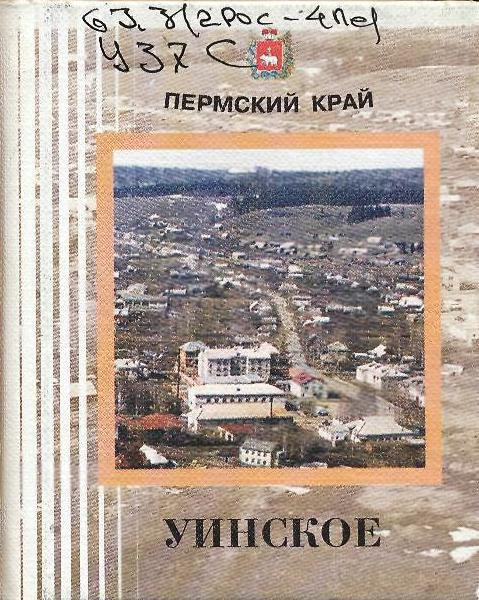 http://solbiblfil2.ucoz.ru/uinskoe.jpg